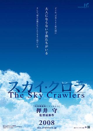 The_sky_crawlers