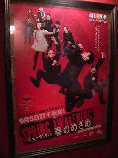春のめざめ@自由劇場