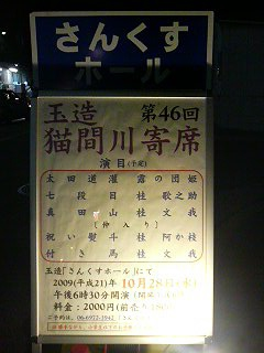 20091028175500