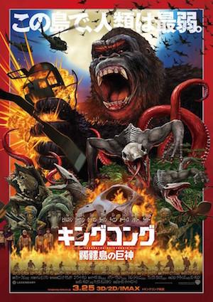 Kong_jp