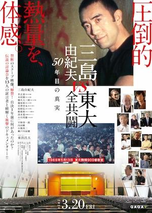 Mishima_20200525094701